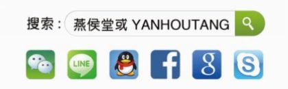 YanHouTang_search