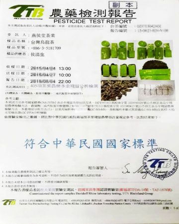 Yanhou_pesticide_test_report02